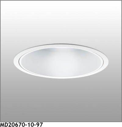マックスレイ ダウンライト MD20670-10-97
