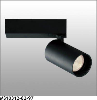 マックスレイ スポットライト MS10312-82-97
