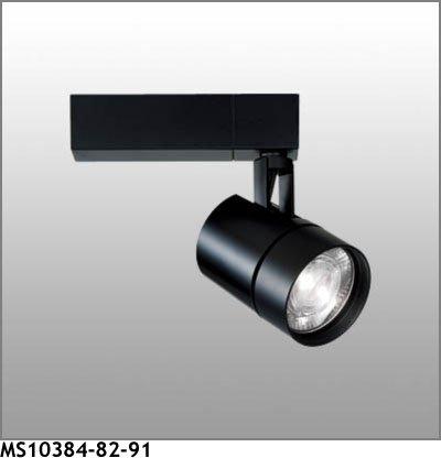 マックスレイ スポットライト MS10384-82-91