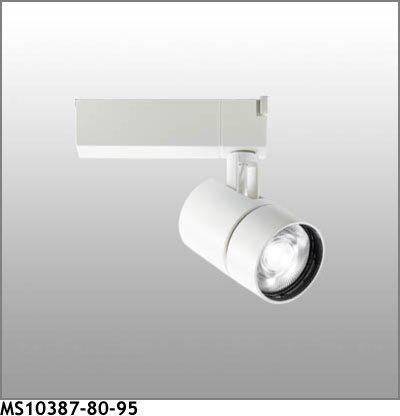 マックスレイ スポットライト MS10387-80-95
