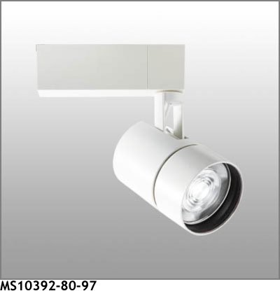 マックスレイ スポットライト MS10392-80-97
