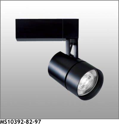 マックスレイ スポットライト MS10392-82-97