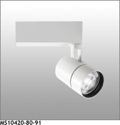 マックスレイ スポットライト MS10420-80-91