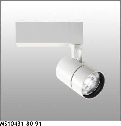 マックスレイ スポットライト MS10431-80-91