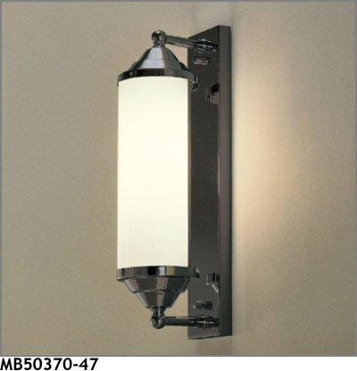 マックスレイ ブラケットライト MB50370-47 ランプ別売