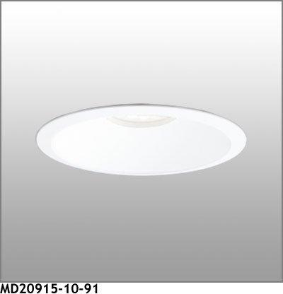 マックスレイ ダウンライト MD20915-10-91