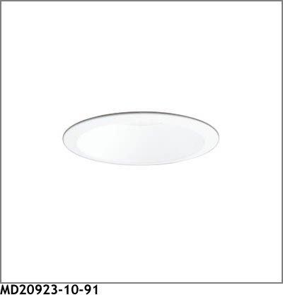 マックスレイ ダウンライト MD20923-10-91