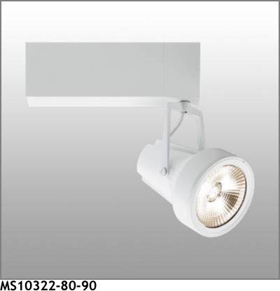 マックスレイ スポットライト MS10322-80-90