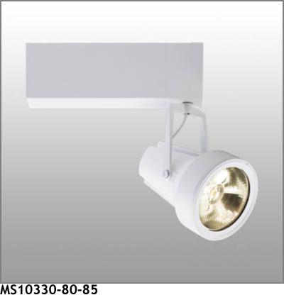 マックスレイ スポットライト MS10330-80-85