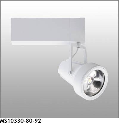 マックスレイ スポットライト MS10330-80-92