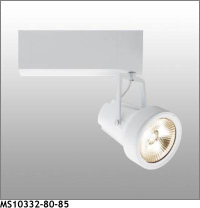 マックスレイ スポットライト MS10332-80-85