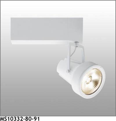 マックスレイ スポットライト MS10332-80-91