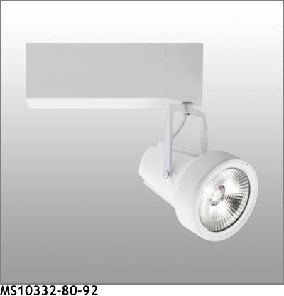 マックスレイ スポットライト MS10332-80-92