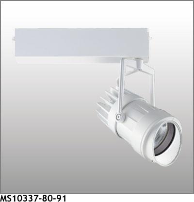 マックスレイ スポットライト MS10337-80-91