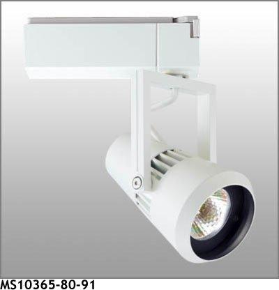 マックスレイ スポットライト MS10365-80-91