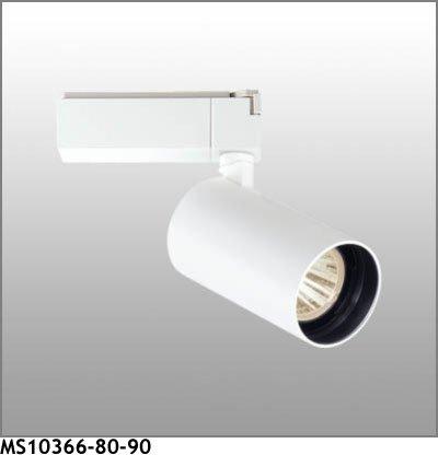 マックスレイ スポットライト MS10366-80-90