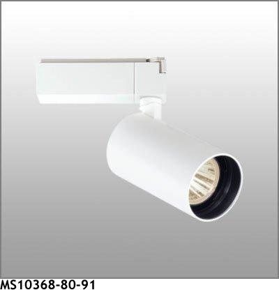 マックスレイ スポットライト MS10368-80-91