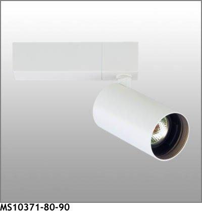 マックスレイ スポットライト MS10371-80-90