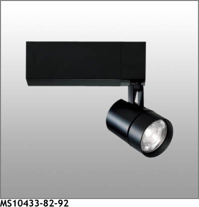 マックスレイ スポットライト MS10433-82-92