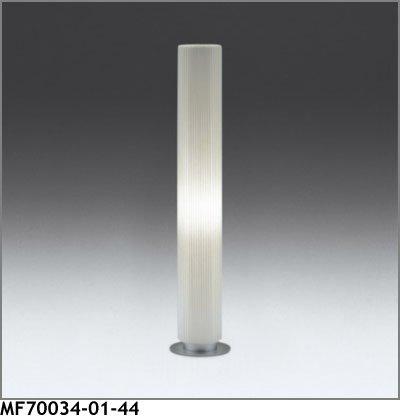 マックスレイ スタンドライト MF70034-01-44 ランプ別売