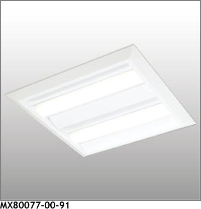 マックスレイ ベースライト MX80077-00-91
