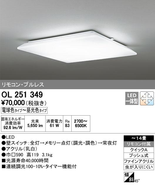 オーデリック シーリングライト OL251349