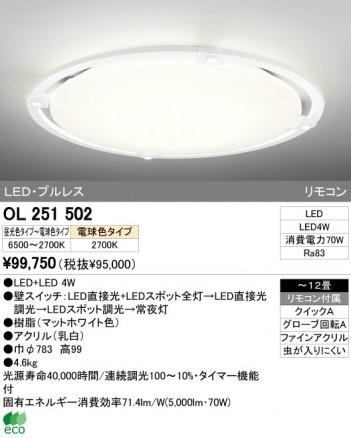 【あす楽対応】オーデリック シーリングライト OL251502