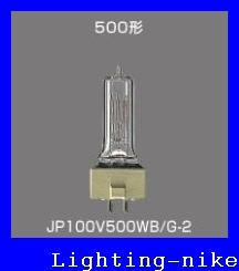 パナソニック JP100V500WC/G-4 スタジオ用ハロゲン電球 バイポスト形片口金形GYX9.5口金 JP100V500WCG4