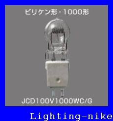 パナソニック JCD100V1000WC/G 光学機器用ハロゲン電球 G9.5口金 JCD100V1000WCG
