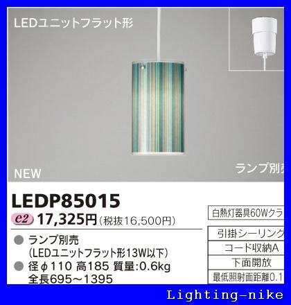 東芝ライテック LEDペンダント LEDP85015