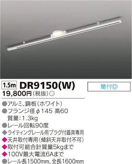 楽天 DR9150W東芝ライテック ライティングレール DR9150W, オーセンティック スタイル:2e07fb61 --- business.personalco5.dominiotemporario.com