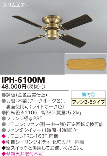 Toshiba Lighting Technology Slim Air Ceiling Fan IPH 6100M