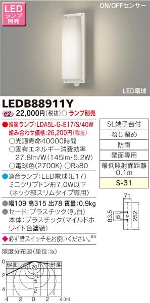 東芝ライテック LEDアウトドアブラケット LEDB88911Y