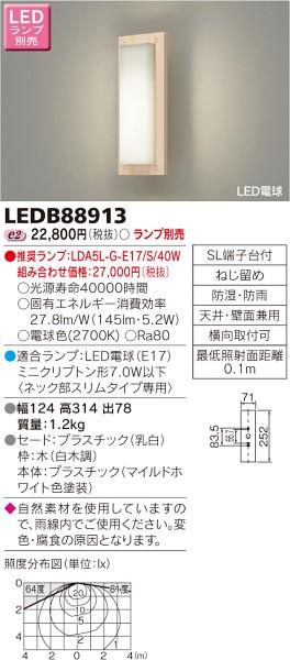 東芝ライテック LEDアウトドアブラケット LEDB88913