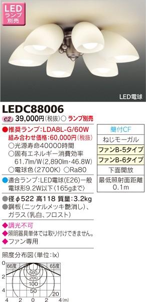東芝ライテック シャンデリア LEDC88006