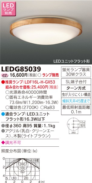 東芝ライテック LED小形シーリングライト LEDG85039