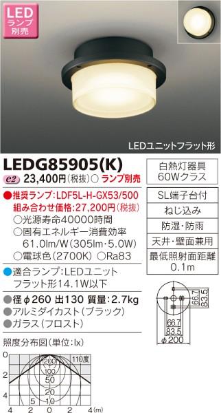 東芝ライテック LEDシーリング LEDG85905K