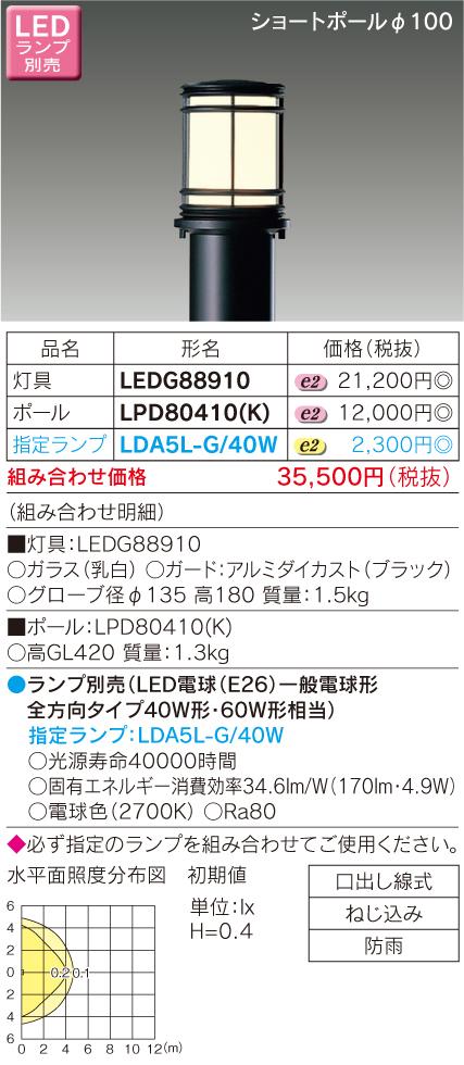 東芝ライテック LEDガーデンライト LEDG88910