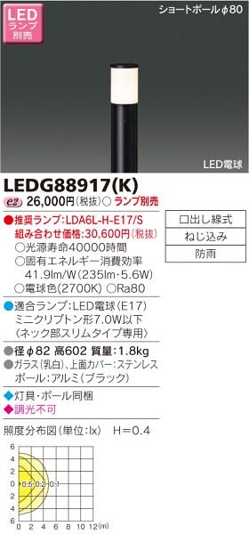 東芝ライテック LEDガーデンライト・門柱灯 LEDG88917K