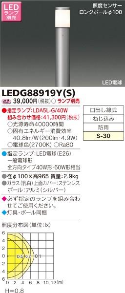 東芝ライテック LEDガーデンライト・門柱灯 LEDG88919YS