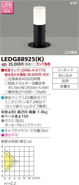 東芝ライテック LEDガーデンライト・門柱灯 LEDG88925K
