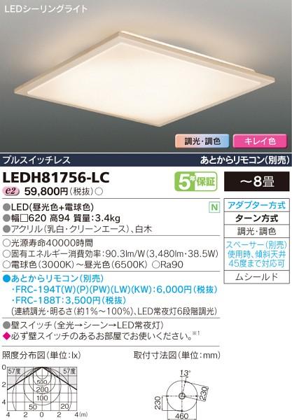 東芝ライテック 和風シーリングライト キレイ色 LEDH81756-LC