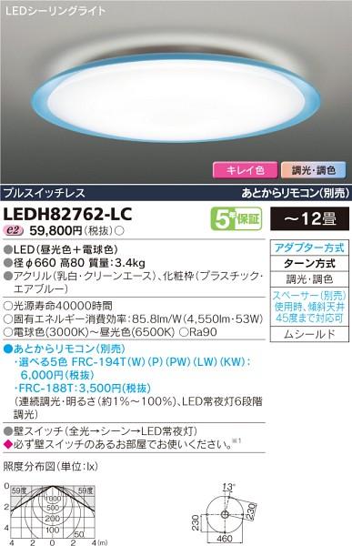 消費税無し 東芝ライテック シーリングライト キレイ色 LEDH82762-LC, 岩手県 eb5d6dbd