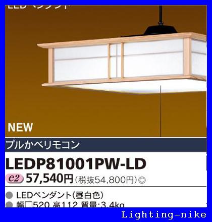 【あす楽対応】東芝ライテック 和風LEDシーリングライト LEDP81001PW-LD     ~8畳用