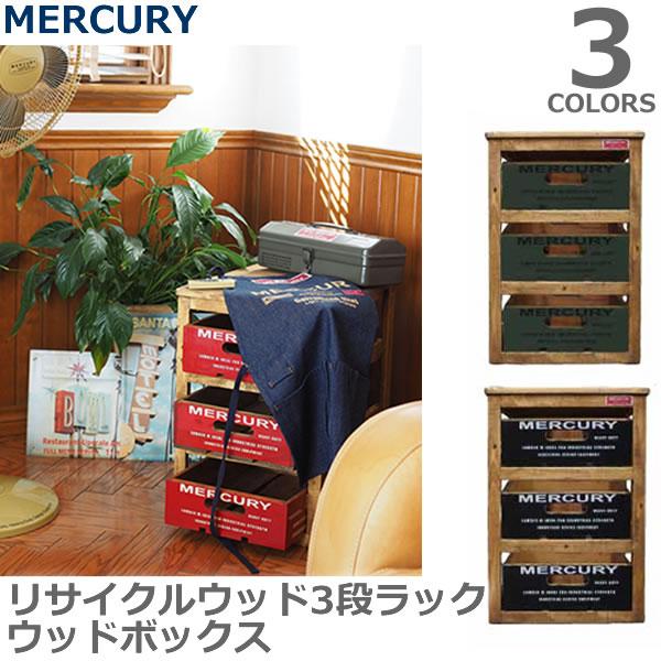 マーキュリー/MERCURY リサイクルウッド3段ラック ウッドボックス タンス 木箱 アメリカン雑貨 収納 おもちゃ箱 好きな組み合わせ【あす楽】