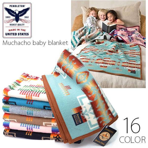 ペンドルトン/PENDLETON 【送料無料】Muchacho baby blanket ZD632 ウール ブランケット ひざ掛けやアウトドアにも最適なムチャチョ ベイビー ブランケット /お祝い 誕生日 14COLOR