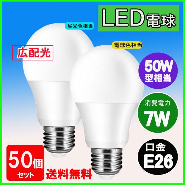 【送料無料50個セット】LED電球 E26 50W形相当 広配光タイプ 電球色 昼光色 E26口金 一般電球形 広角 7W LEDライト照明