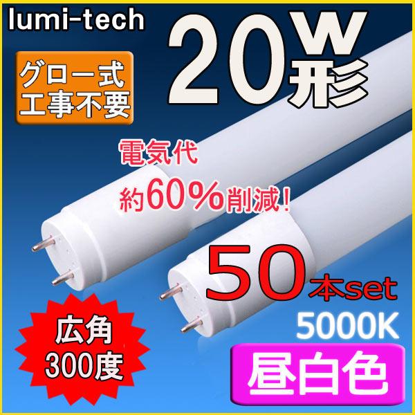 【50本セット】LED蛍光灯 20w形 直管 58cm 軽量広角300度 グロー式工事不要 直管led蛍光灯20型 昼白色