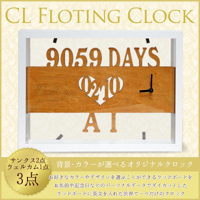 【送料無料】CL Floting Clock サンクス2点・ウェルカム1点 3点セット【両親贈呈・記念品・ウェルカムボード】
