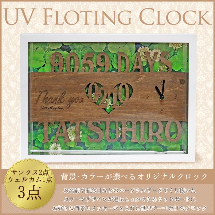 【送料無料】UV Floting Clock サンクス2点・ウェルカム1点 3点セット【両親贈呈・記念品・ウェルカムボード】